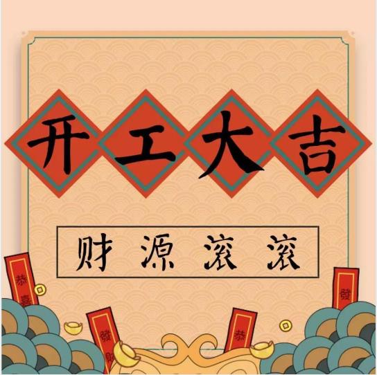 91抖音豆奶app下载檢測開工大吉