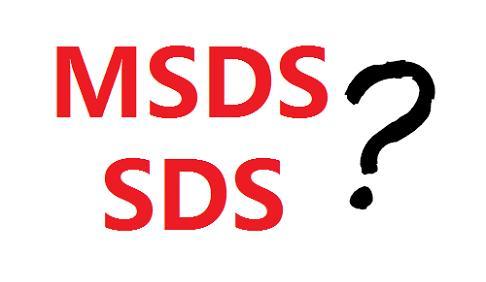 SDS和MSDS有什么区别?