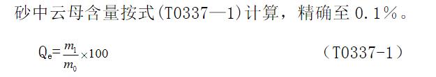雲母含量計算方法